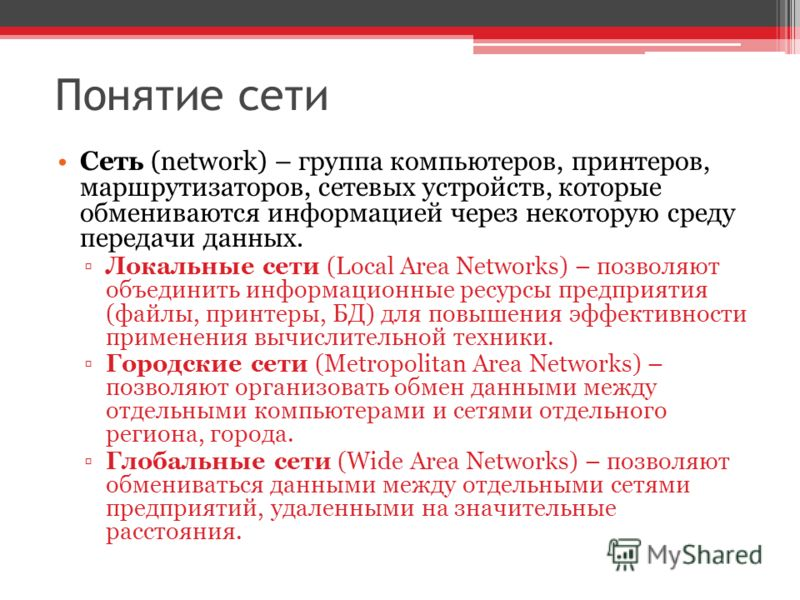 Понятие сети Сеть (network) – группа компьютеров, принтеров, маршрутизаторов, сетевых устройств, которые обмениваются информацией через некоторую среду передачи данных. Локальные сети (Local Area Networks) – позволяют объединить информационные ресурс
