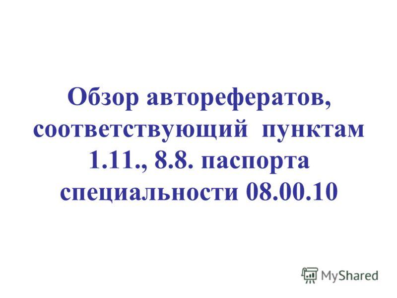 Обзор авторефератов, соответствующий пунктам 1.11., 8.8. паспорта специальности 08.00.10