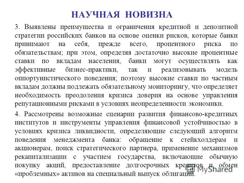 НАУЧНАЯ НОВИЗНА 3. Выявлены преимущества и ограничения кредитной и депозитной стратегии российских банков на основе оценки рисков, которые банки принимают на себя, прежде всего, процентного риска по обязательствам; при этом, определяя достаточно высо
