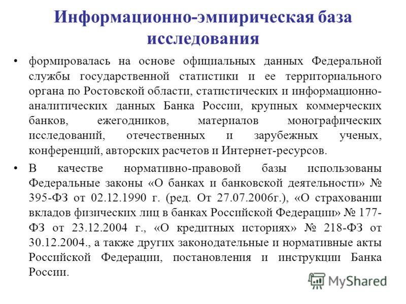 Информационно-эмпирическая база исследования формировалась на основе официальных данных Федеральной службы государственной статистики и ее территориального органа по Ростовской области, статистических и информационно- аналитических данных Банка Росси