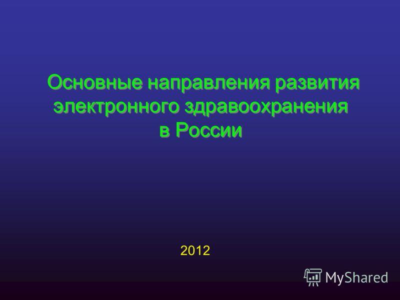 Основные направления развития электронного здравоохранения в России 2012