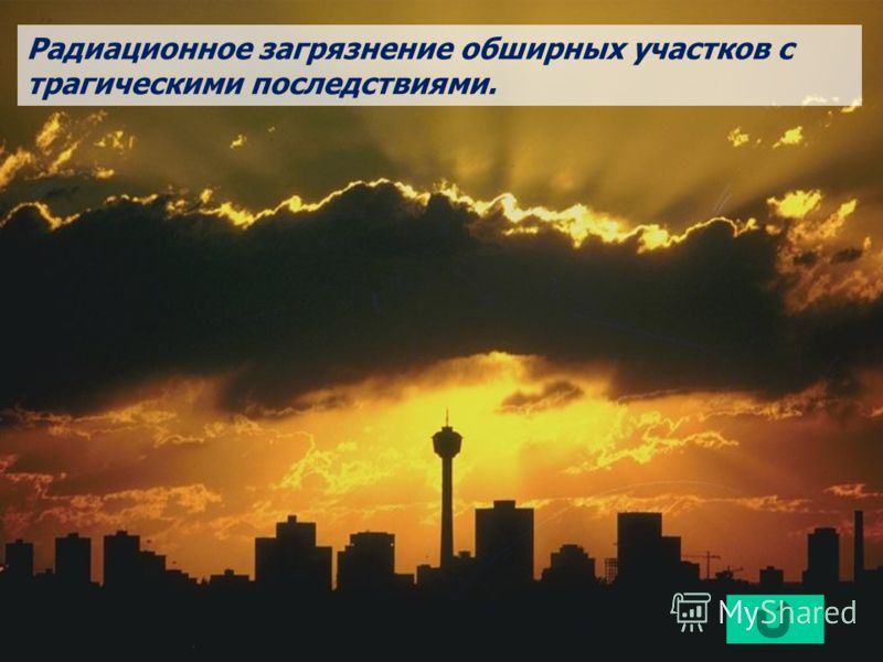 Радиационное загрязнение обширных участков с трагическими последствиями.