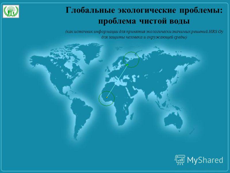 1 Глобальные экологические проблемы: проблема чистой воды (как источник информации для принятия экологически значимых решений HRS Oy для защиты человека и окружающей среды)