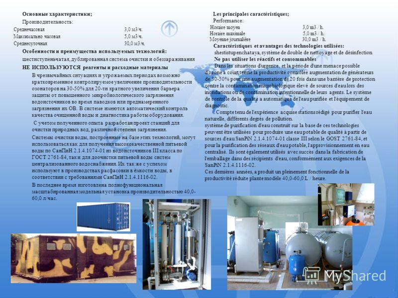6 Основные характеристики; Производительность: Среднечасовая 3,0 м3/ч. Максимально часовая 5,0 м3/ч. Среднесуточная 30,0 м3/ч. Особенности и преимущества используемых технологий: шестиступеньчатая, дублированная система очистки и обеззараживания НЕ И