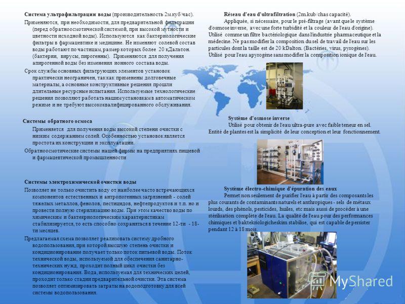 8 Система ультрафильтрации воды (производительность 2м.куб/час). Применяются, при необходимости, для предварительной фильтрации (перед обратноосмотической системой, при высокой мутности и цветности исходной воды). Используются как бактериологические