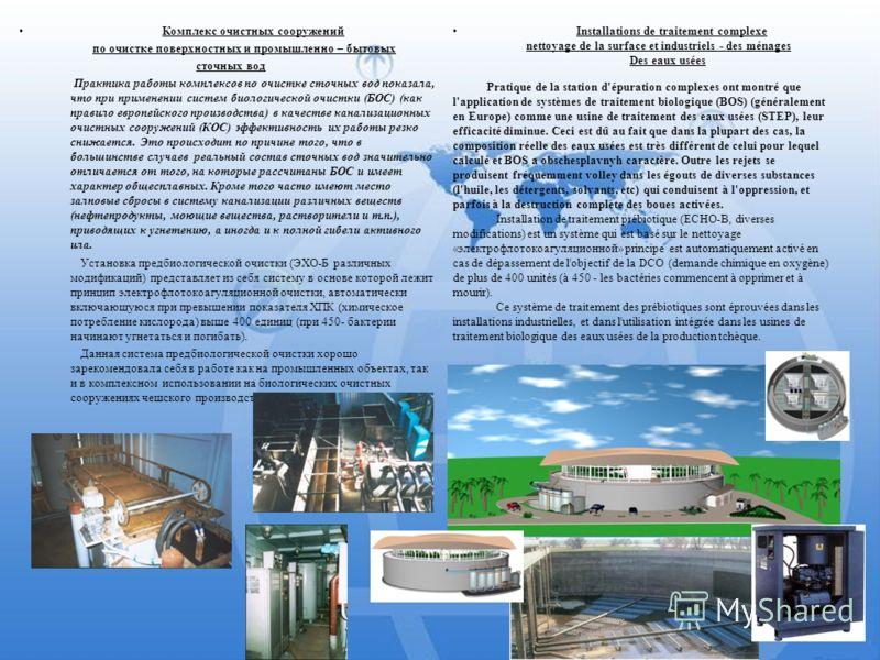 9 Комплекс очистных сооружений по очистке поверхностных и промышленно – бытовых сточных вод Практика работы комплексов по очистке сточных вод показала, что при применении систем биологической очистки (БОС) (как правило европейского производства) в ка