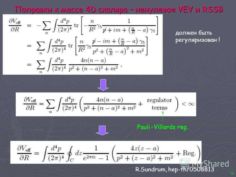 14 Поправки к массе 4D скаляра – ненулевое VEV и RSSB должен быть регуляризован ! Pauli-Villards reg. R.Sundrum, hep-th/0508813