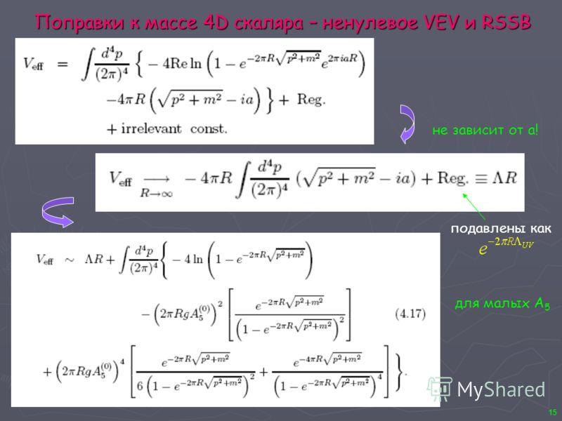 15 Поправки к массе 4D скаляра – ненулевое VEV и RSSB для малых А 5 не зависит от a! подавлены как