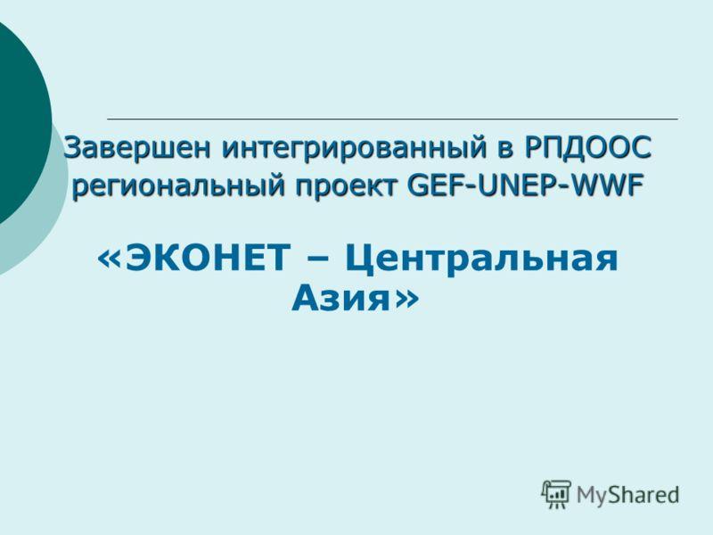 Завершен интегрированный в РПДООС региональный проект GEF-UNEP-WWF «ЭКОНЕТ – Центральная Азия»