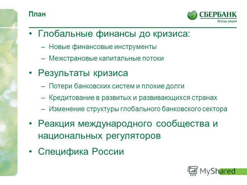 0 Финансовая система в посткризисной экономике Ксения Юдаева, Сбербанк 12 Октября, 2010