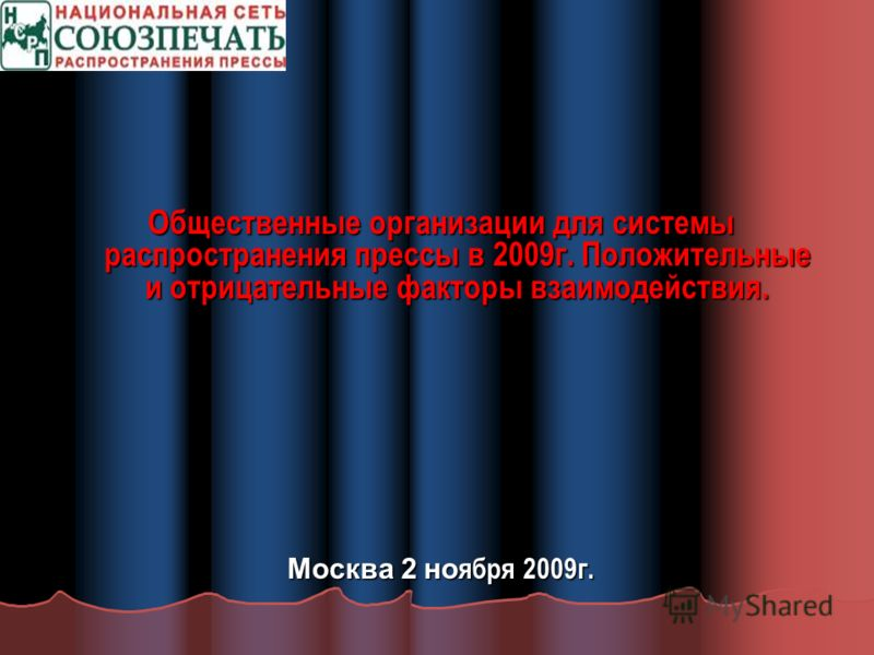 Общественные организации для системы распространения прессы в 2009г. Положительные и отрицательные факторы взаимодействия. Москва 2 но ября 2009г.