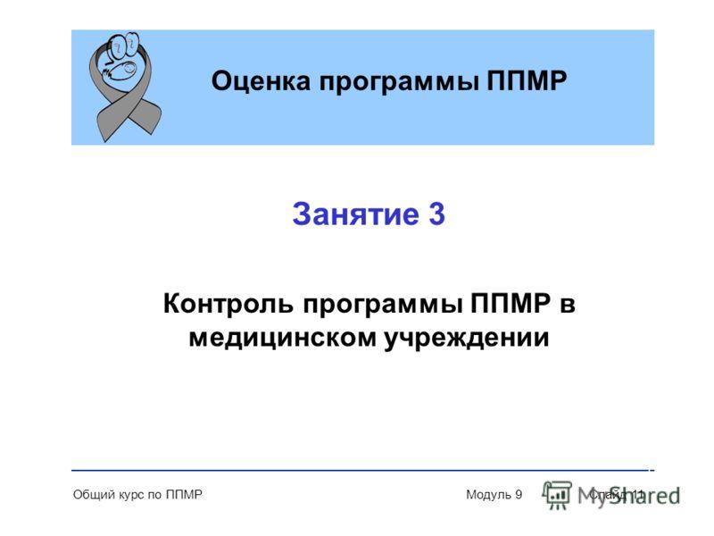 Общий курс по ППМР Модуль 9 Слайд 11 Занятие 3 Контроль программы ППМР в медицинском учреждении Оценка программы ППМР