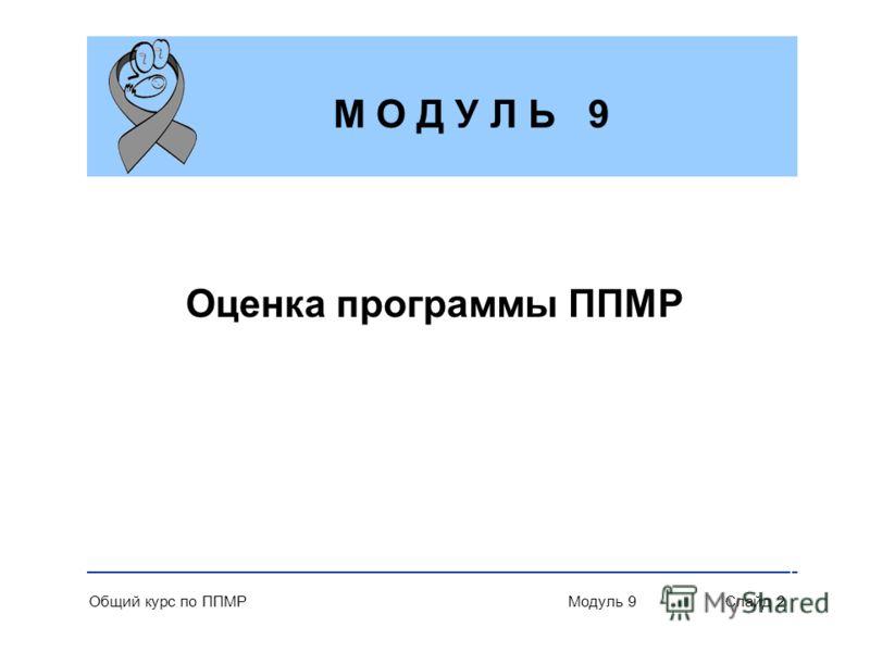 Общий курс по ППМР Модуль 9 Слайд 2 М О Д У Л Ь 9 Оценка программы ППМР