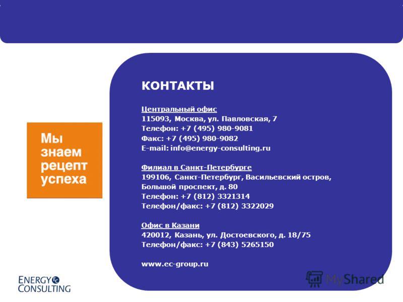КОНТАКТЫ: 115093, Москва, Россия, Павловская ул. д. 7 Тел: + 7 (495) 980-9081 Факс: + 7 (495) 980-9082 e-mail: info@energy-consulting.ru www.ec-group.ru КОНТАКТЫ Центральный офис 115093, Москва, ул. Павловская, 7 Телефон: +7 (495) 980-9081 Факс: +7 (