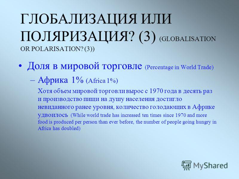 ГЛОБАЛИЗАЦИЯ ИЛИ ПОЛЯРИЗАЦИЯ? (2) (GLOBALISATION OR POLARISATION? (2)) Распределение доходов (Income distribution) - 1/5 населения мира контролирует 80% мировых ресурсов (1/5 of world population controls 80% of worlds resources) - 20% мирового населе