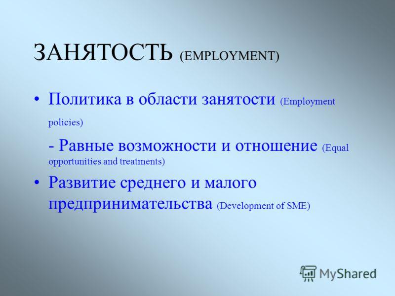 ПРАВА ТРУДЯЩИХСЯ (WORKERSRIGHTS) Ратификация и выполнение основополагающих норм трудовых отношений (восемь основных конвенций) (Ratification and implementation of core labour standards (eight core conventions) Ратификация и выполнение международных н