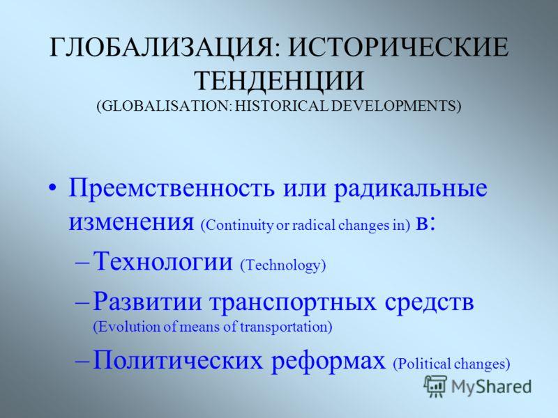 ГЛОБАЛИЗАЦИЯ И ПРОБЛЕМЫ ТРУДЯЩИХСЯ (GLOBALISATION AND A LABOUR AGENDA) Основное измерение глобализации: определение концепции (Major dimension of globalisation:defining the concept) Глобализация и поляризация (Globalisation and polarisation) Воздейст