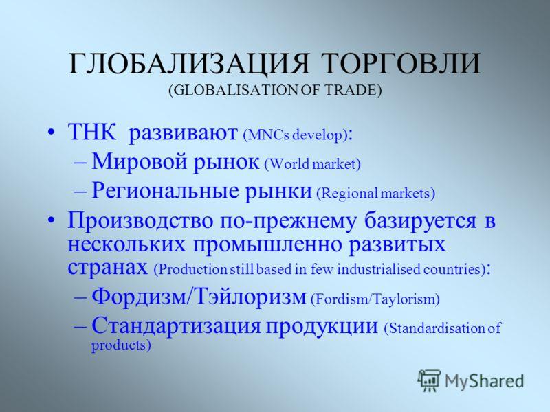 ГЛОБАЛИЗАЦИЯ (GLOBALISATION OF) : Торговли (Trade) Производства (Production) Финансов (Finance) Культур (Cultures) Политики (Politics)