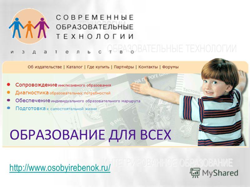 пособия, рабочие тетради и учебники для детей с различными образовательными потребностями, педагогов и родителей http://www.osobyirebenok.ru/