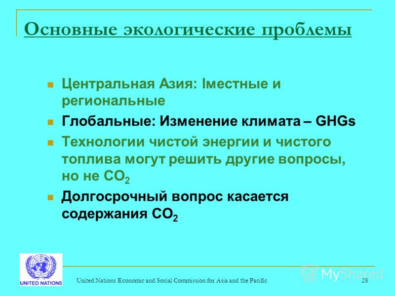 United Nations Economic and Social Commission for Asia and the Pacific28 Основные экологические проблемы Центральная Азия: lместные и региональные Глобальные: Изменение климата – GHGs Технологии чистой энергии и чистого топлива могут решить другие во