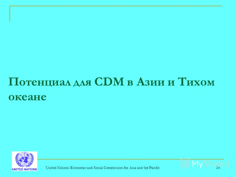 United Nations Economic and Social Commission for Asia and the Pacific34 Потенциал для CDM в Азии и Тихом океане