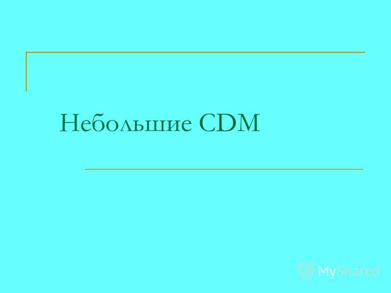 Небольшие CDM