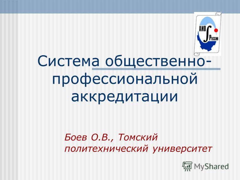 Система общественно- профессиональной аккредитации Боев О.В., Томский политехнический университет