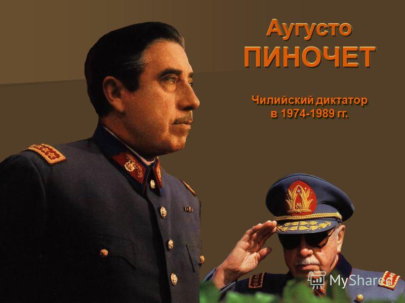 Аугусто ПИНОЧЕТ Чилийский диктатор в 1974-1989 гг. Чилийский диктатор в 1974-1989 гг.