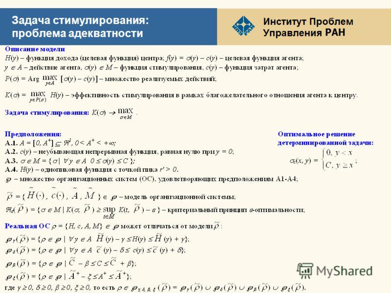 РАН Задача стимулирования: проблема адекватности