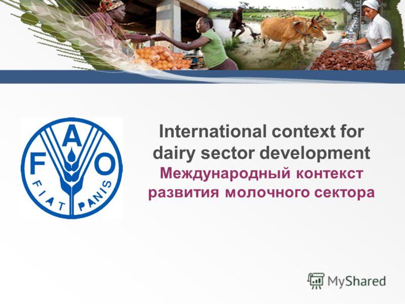International context for dairy sector development Международный контекст развития молочного сектора