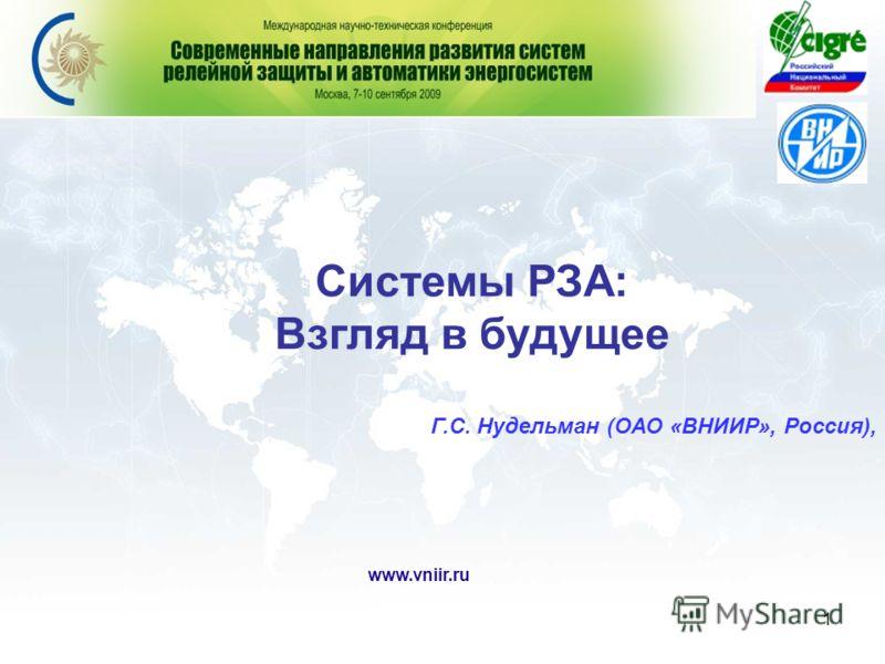 1 Системы РЗА: Взгляд в будущее Г.С. Нудельман (ОАО «ВНИИР», Россия), www.vniir.ru
