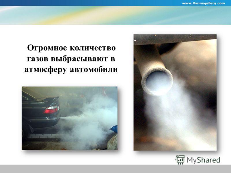 Огромное количество газов выбрасывают в атмосферу автомобили www.themegallery.com