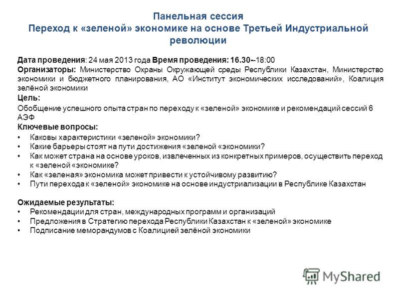 Панельная сессия Переход к «зеленой» экономике на основе Третьей Индустриальной революции Дата проведения: 24 мая 2013 года Время проведения: 16.30--18:00 Организаторы: Министерство Охраны Окружающей среды Республики Казахстан, Министерство экономики