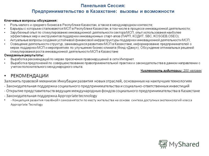 Ключевые вопросы обсуждения: Роль малого и среднего бизнеса в Республике Казахстан, а также в международном контексте; Барьеры с которыми сталкиваются МСП в Республике Казахстан, в том числе в процессе инновационной деятельности; Зарубежный опыт по с