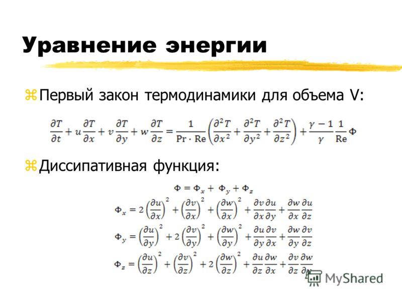 Уравнение энергии zПервый закон термодинамики для объема V: zДиссипативная функция: