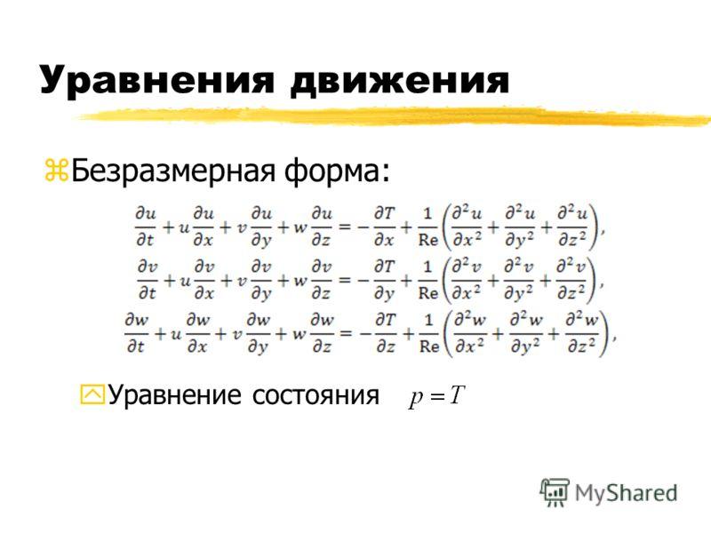 Уравнения движения zБезразмерная форма: yУравнение состояния