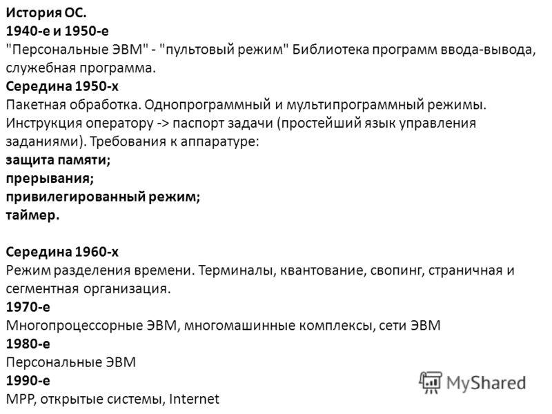 История ОС. 1940-е и 1950-е