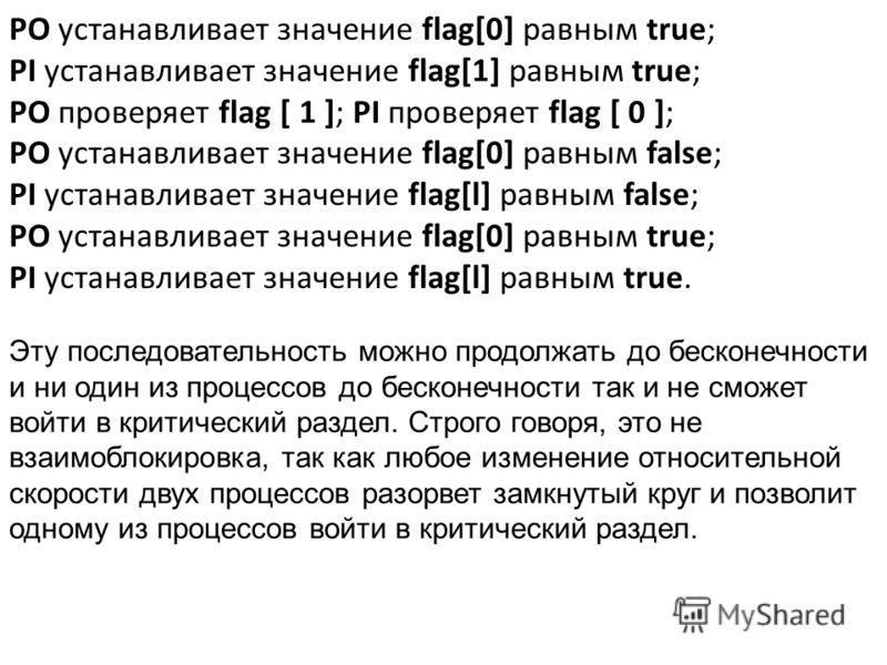 РО устанавливает значение flag[0] равным true; PI устанавливает значение flag[1] равным true; РО проверяет flag [ 1 ]; PI проверяет flag [ 0 ]; РО устанавливает значение flag[0] равным false; PI устанавливает значение flag[l] равным false; РО устанав