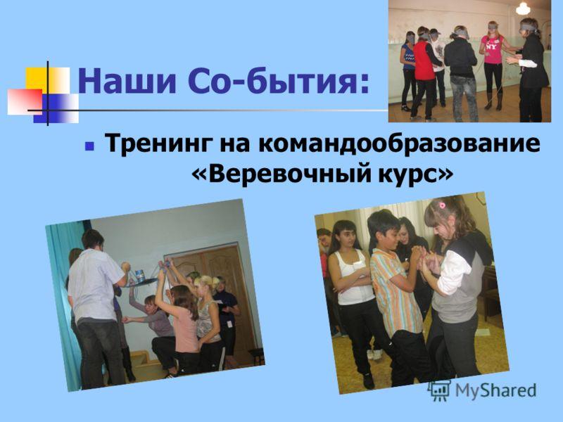 Наши Со-бытия: Тренинг на командообразование «Веревочный курс»