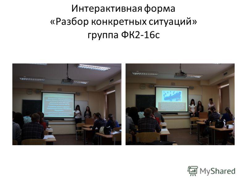 Интерактивная форма «Разбор конкретных ситуаций» группа ФК2-16с