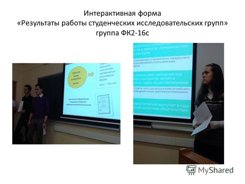 Интерактивная форма «Результаты работы студенческих исследовательских групп» группа ФК2-16с