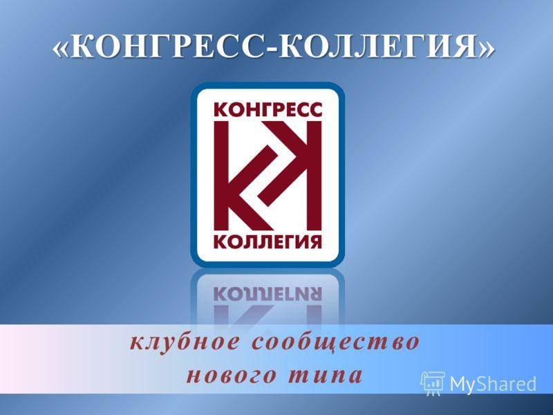 клубное сообщество нового типа«КОНГРЕСС-КОЛЛЕГИЯ»