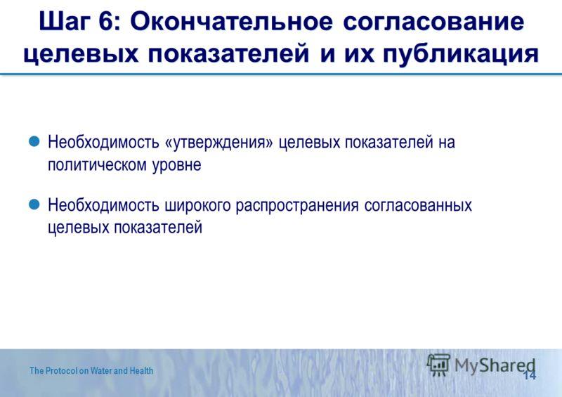 14 The Protocol on Water and Health Шаг 6: Oкончательное согласование целевых показателей и их публикация Необходимость «утверждения» целевых показателей на политическом уровне Необходимость широкого распространения согласованных целевых показателей