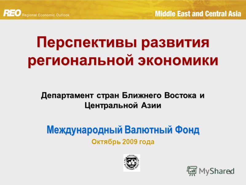 1 Перспективы развития региональной экономики Департамент стран Ближнего Востока и Центральной Азии Международный Валютный Фонд Октябрь 2009 года