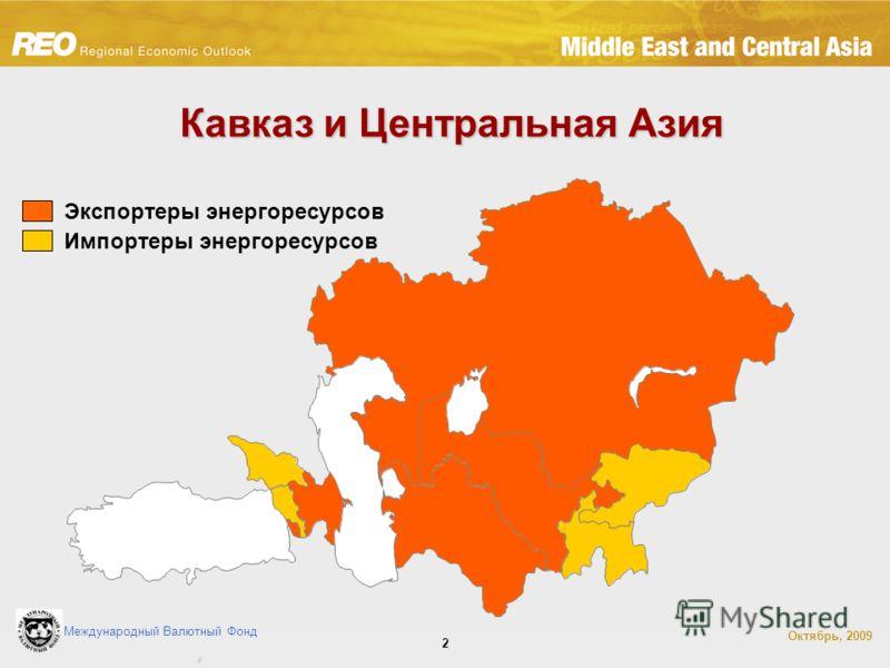 Международный Валютный Фонд Октябрь, 2009 2 Southwestern Asia Экспортеры энергоресурсов Импортеры энергоресурсов Кавказ и Центральная Азия