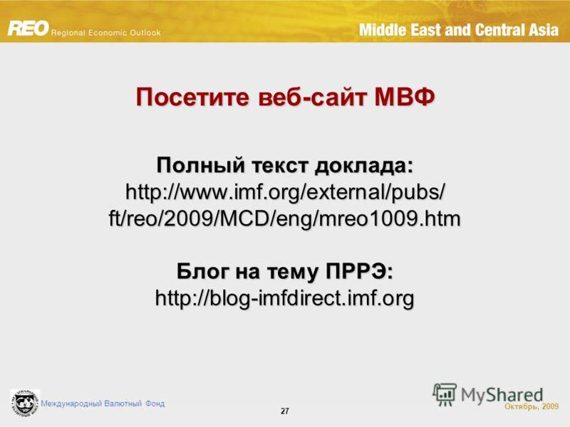 Международный Валютный Фонд Октябрь, 2009 27 Полный текст доклада: http://www.imf.org/external/pubs/ ft/reo/2009/MCD/eng/mreo1009.htm Блог на тему ПРРЭ: http://blog-imfdirect.imf.org Посетите веб-сайт МВФ