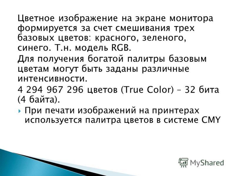 Цветное изображение на экране монитора формируется за счет смешивания трех базовых цветов: красного, зеленого, синего. Т.н. модель RGB. Для получения богатой палитры базовым цветам могут быть заданы различные интенсивности. 4 294 967 296 цветов (True