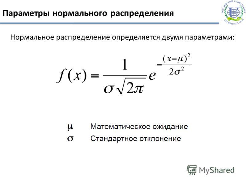 Параметры нормального распределения Нормальное распределение определяется двумя параметрами: