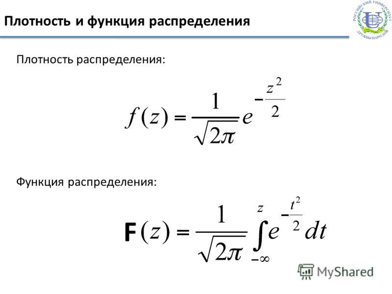 Плотность и функция распределения Плотность распределения: Функция распределения: F