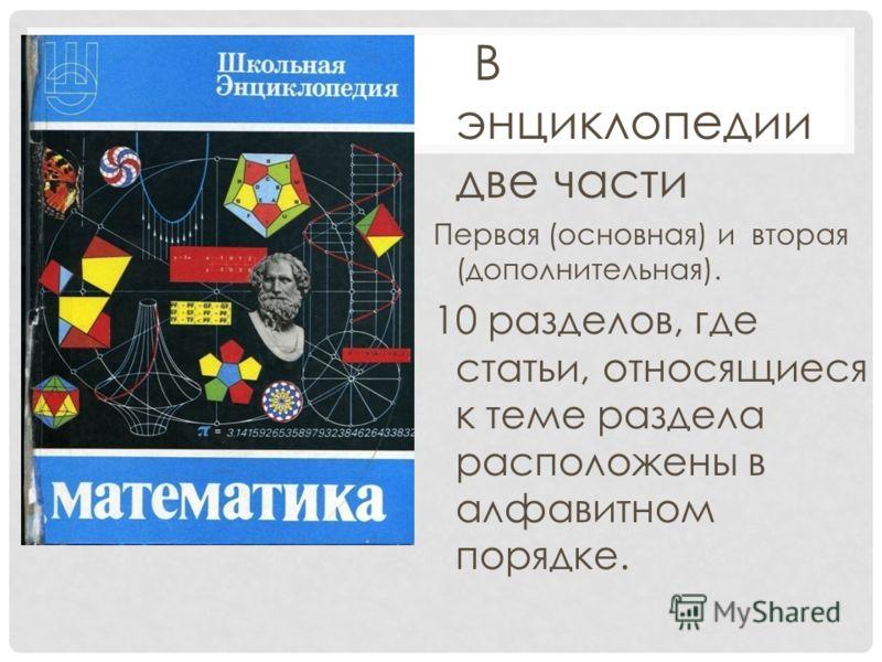 В энциклопедии две части Первая (основная) и вторая (дополнительная). 10 разделов, где статьи, относящиеся к теме раздела расположены в алфавитном порядке.